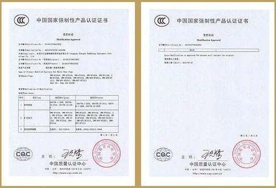 3C认证证书样式